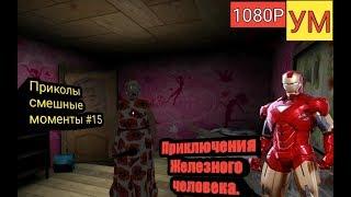 Granny - Смешные моменты приколы #15 - Приключения Железного человека?! - (1080Р-60FPS)