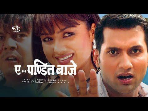 Ye Pandit Baje | Nepali MOVIE