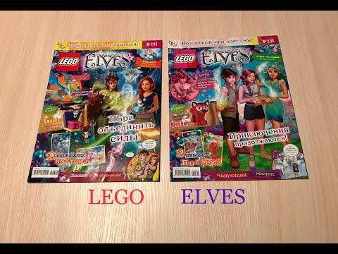 Журналы LEGO ELVES с игрушкой, два по цене одного, в детском мире!