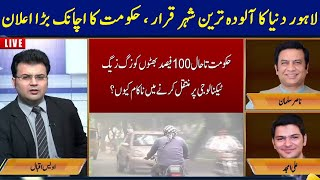 Lahore Dunya Ka Alodah Tareen Shehar | Bolta Lahore | 29 September 2021 | Lahore Rang