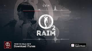 RaiM   Сен (O2 альбом)