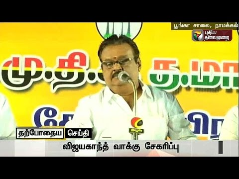Vijayakanth-speech-in-election-campaign-at-Namakkal