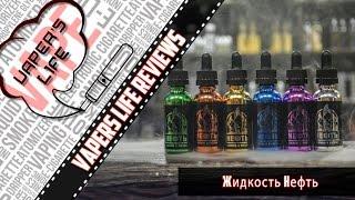 Жидкость НЕФТЬ   www.neftvape.ru   Оригинально