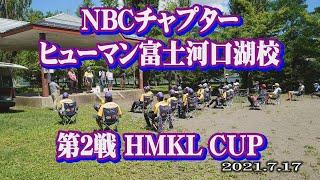 NBCチャプターヒューマン富士河口湖校 第2戦  2021.7.17