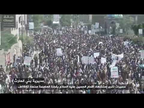 Yemen'de Aşura Merasimleri