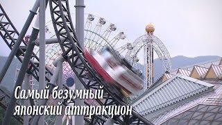Самый безумный японский аттракцион / New extreme attraction in Japan