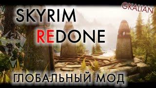 Skyrim Redone - Краткий обзор глобальной модификации | GKalian