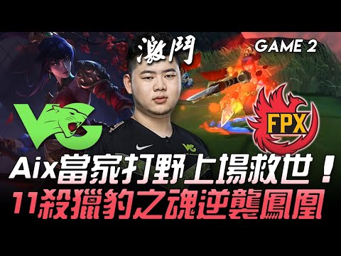 LPL夏季賽精華 VG vs FPX Aix鬼之豹女 11殺血虐鳳凰 game2