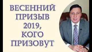 Весенний призыв 2019, кого призовут
