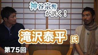 第75回 滝沢泰平氏:お金に依存しない、生きる力を模索する