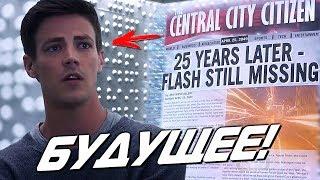 ЧТО СЛУЧИТСЯ С ФЛЭШЕМ В 2049 ГОДУ? [Разбор Статьи от 25.04.2049] / The Flash