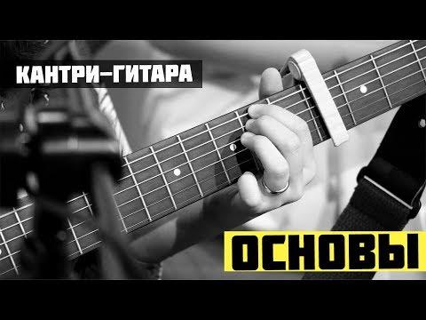 Ритм-гитара в стиле Country основы