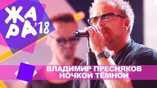 Владимир Пресняков  - Ночкой тёмной  (ЖАРА В БАКУ Live, 2018)