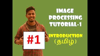 BASIC IMAGE PROCESSING TUTORIAL IN TAMIL-1 INTRODUCTION(WHAT IS IMAGE PROCESSING ?)