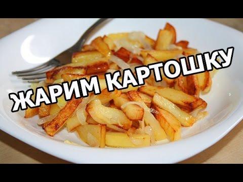 Как правильно жарить картошку. Жареная картошка от Ивана! видео