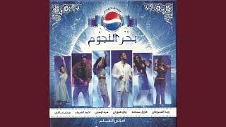 تحميل اغاني Sanara (feat. Haifa Wehbe) MP3