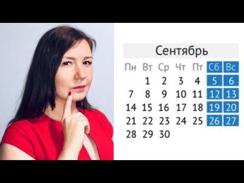 Календарь на СЕНТЯБРЬ | Рабочие и выходные дни в сентябре | Периоды ежегодного оплачиваемого отпуска