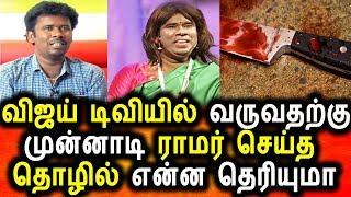 விஜய் டிவி ராமரின் முந்தைய தொழில் |Vijay Tv Ramar|Kalaka Povadhu Yaaru|Vijay Tv