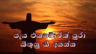 Sinhala Geethika (සිංහල ගීතිකා එකතුව)