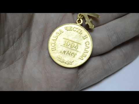 Медаль ордена За заслуги перед Отечеством первой степени