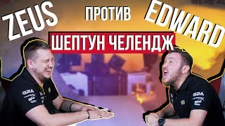 ZEUS VS EDWARD - WHISPER CHALLENGE / ШЕПТУН ЧЕЛЕНДЖ