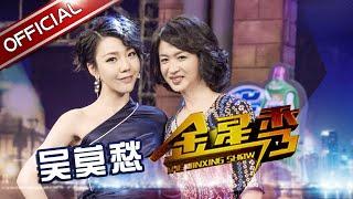 《金星时间》第126期:吴莫愁 称哈林是重要的人 与沈南相约王者荣耀 金星秀 The Jinxing show 1080p 官方干净版