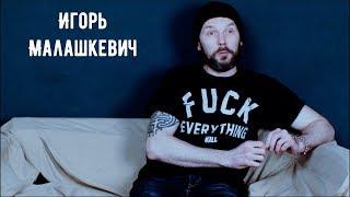 В поисках титанов - Игорь «Чика Ди» Малашкевич (I.F.K.)