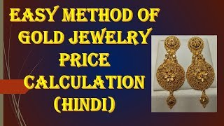 Easy Method of Gold Jewelry price calculation