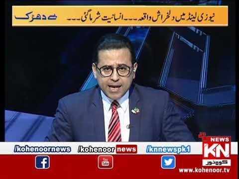 Ba Dhark 16 March 2019 | Kohenoor News Pakistan