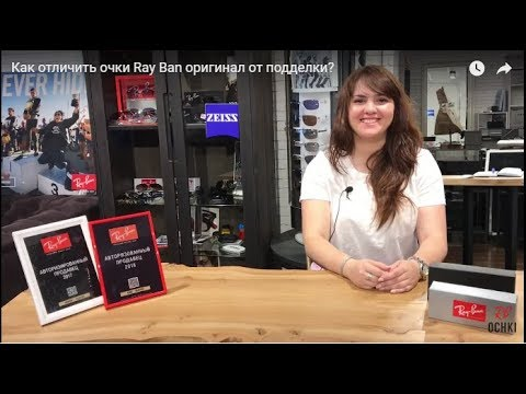 Как отличить очки Ray Ban оригинал от подделки?
