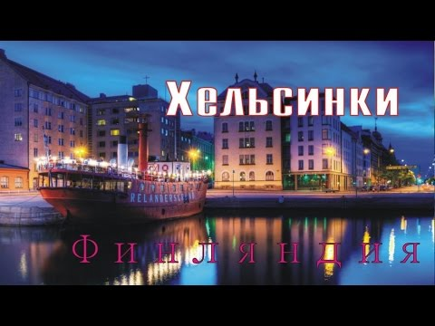 Хельсинки (Helsinki)  - город, столица Финляндии.