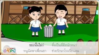 สื่อการเรียนการสอน กลอน เรื่อง เด็กดี ป.2 ภาษาไทย