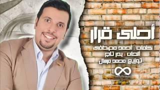 A7la Qarar-Badr Tag احلى قرار- بدر تاج تحميل MP3