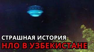 Страшная история - НЛО В УЗБЕКИСТАНЕ