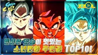변신한 모습이 멋있는 소년만화 주인공 TOP10! [GO다쿠 시즌 4.0 / 8화]