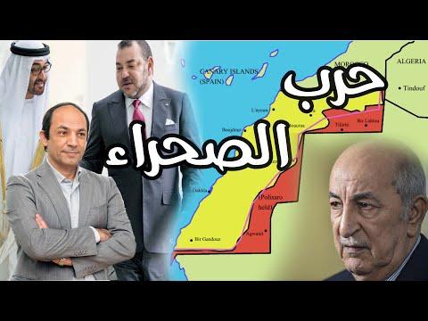 صراع المغرب والبوليساريو