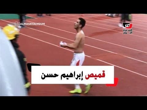 إبراهيم حسن يهدي قميصه لمشجع زملكاوي عقب الفوز على جورماهيا.. و«ساسي» يرد تحية الجماهير