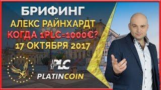 Алекс Райнхардт: мы знаем как добиться индекса криптокоина PLC = 1000€ ¦ PlatinCoin ¦ Platin Genesis