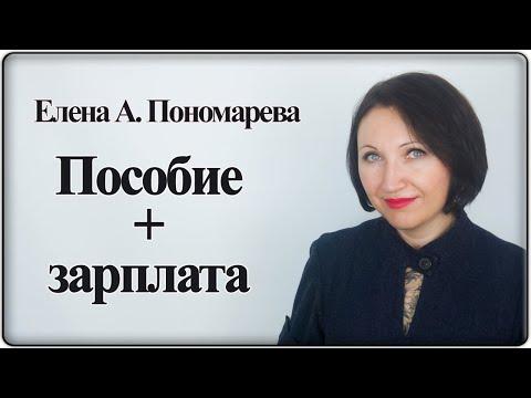 Зарплата + пособие в декретном отпуске - Елена А. Пономарева