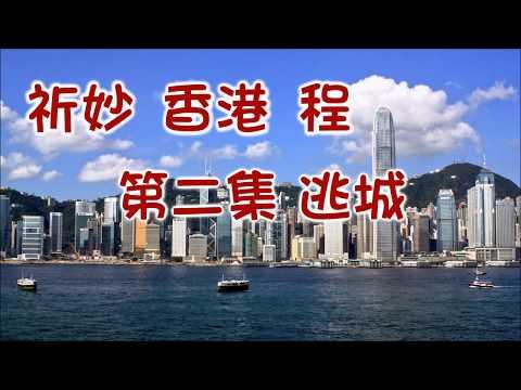 祈妙香港程 | 第二集 逃城