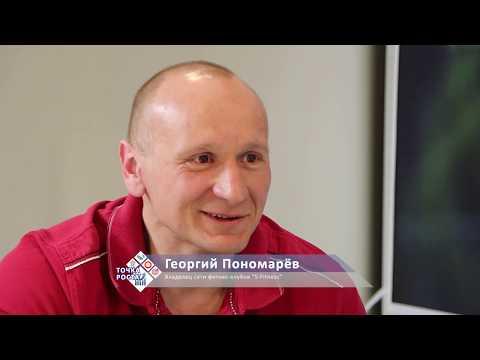 Точка роста / Бизнес в условиях пандемии / Георгий Пономарев