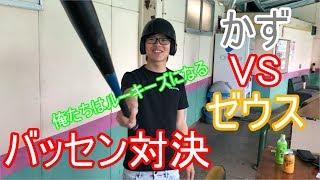 【バッセン対決】かず×ゼウス 真剣勝負!野球編
