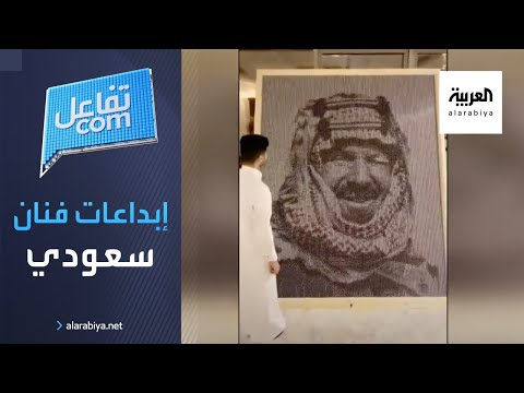 العرب اليوم - شاهد: أعمال فنية مبهرة لفنان سعودي باستخدام أدوات غير تقليدية