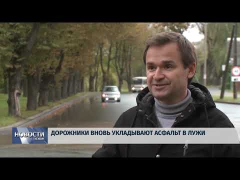 Новости Псков 13.10.2018 # Итоговый выпуск