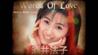 Wordsoflove/酒井法子Cover