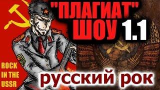 """""""Плагиат"""" шоу, эпизод 1.0: """"Русский рок"""" (пилотный выпуск)"""