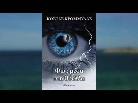 Βιβλίο, Φως μέσα στη θύελλα, Κώστας Κρομμύδας_παρουσίαση