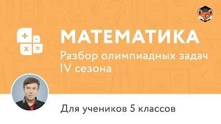 Математика | Подготовка к олимпиаде 2017 | Сезон IV | 5 класс