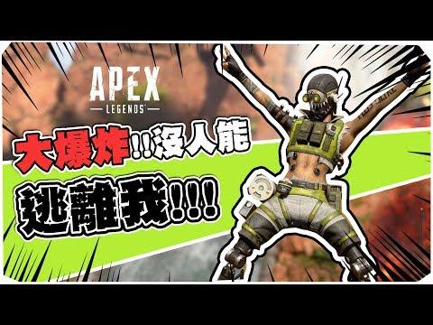 『APEX』【老皮實況】比瘋狂!比神經!看來只有我稱霸了! | Apex英雄