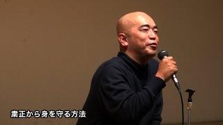 外山恒一トークライブin東京-2014年12月12日